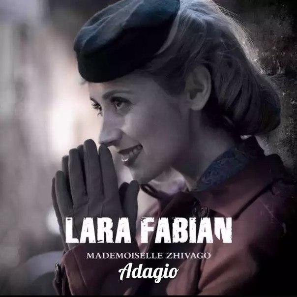 лара фабиан слушать крутой