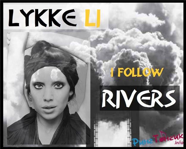 Скачать lykke li i follow rivers (earstrip & vokker version.