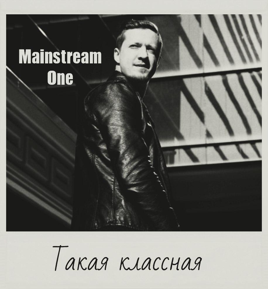 Mainstream one нелюбимые текст песни.