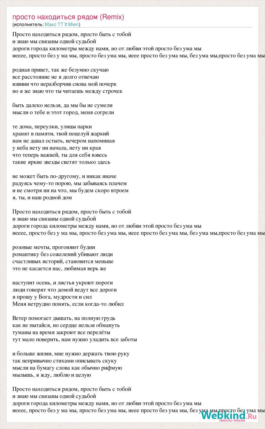 slova-pesni-siski