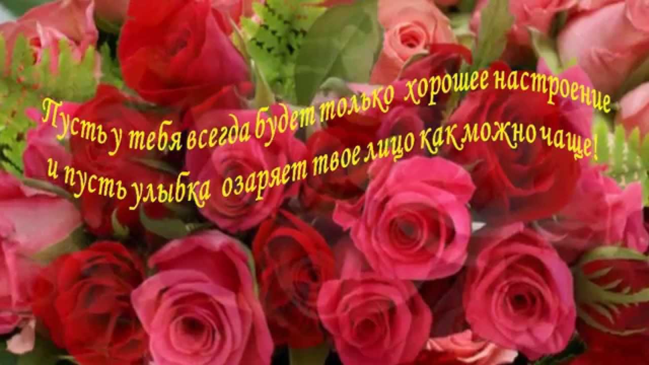 Евгений коновалов с днем рождения текст песни
