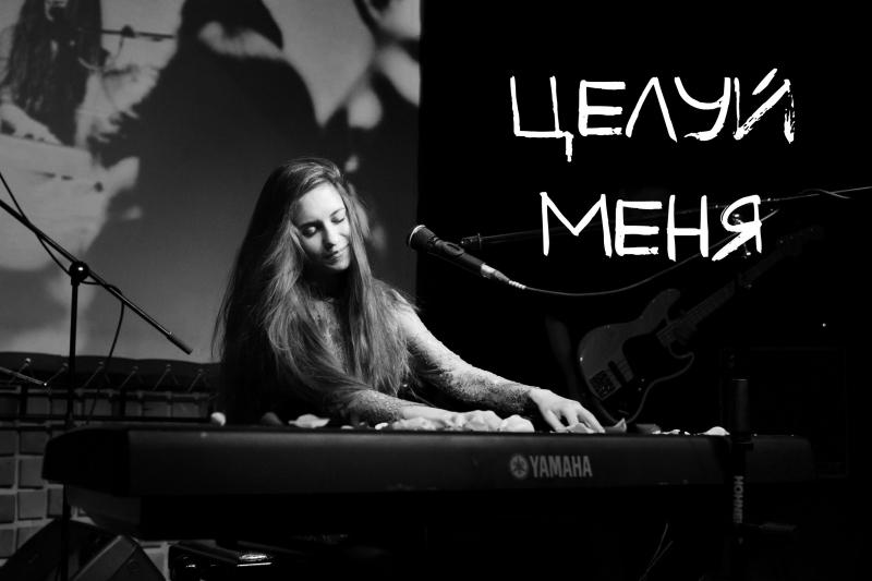Скачать ноты для фортепиано мария чайковская целуй меня.