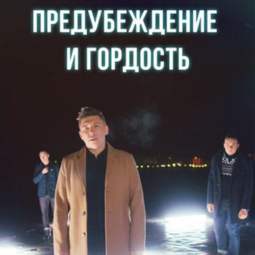 Марсель предубеждение и гордость текст песни слова аккорды видео.
