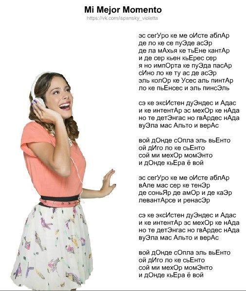 испанские песни с текстом и переводом слушать магазинов России
