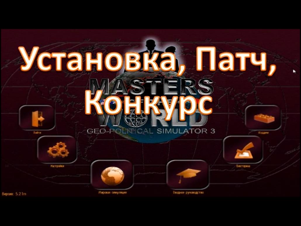 Правители мира геополитический симулятор 3 скачать