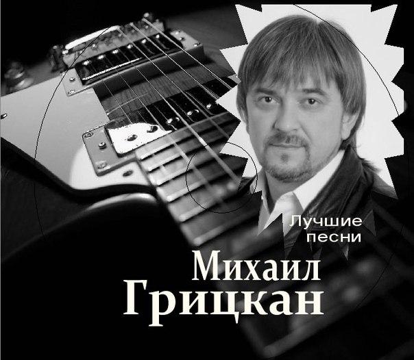 Михайло грицкан скачать песни