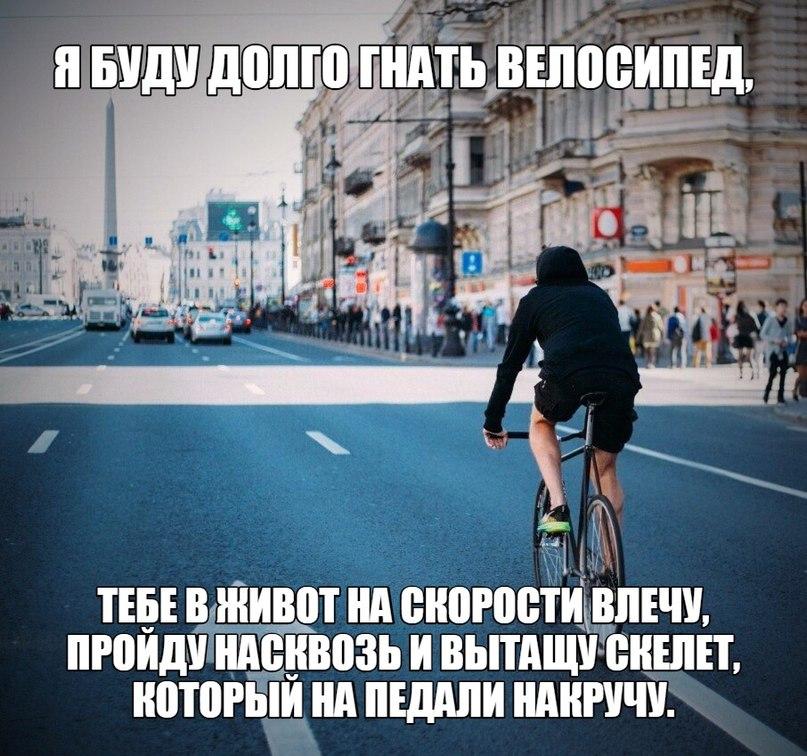 Я буду долго гнать велосипед скачать минус