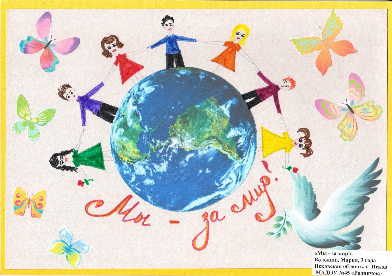 Рисунки мир о мире без войны