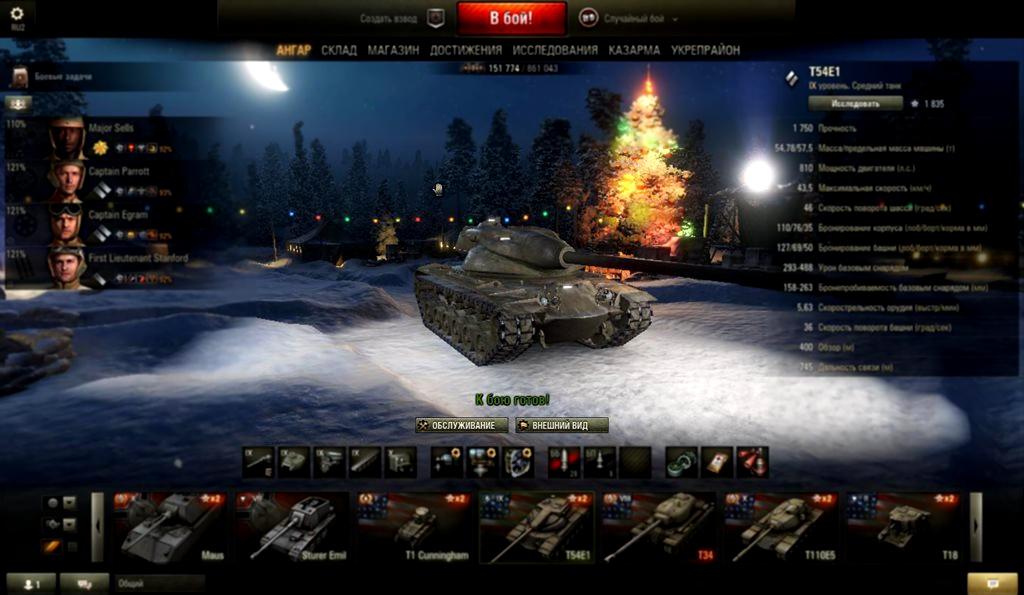 Тренер На World Of Tanks Бесплатно