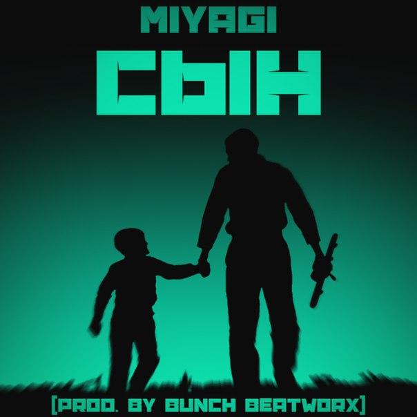 Miyagi сын (2017) » samunas. Ru.