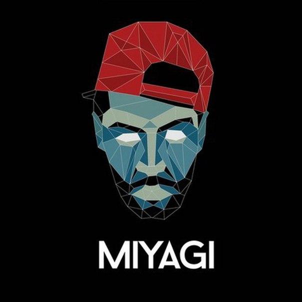 Miyagi я по уши в тебя влюблен слушать.