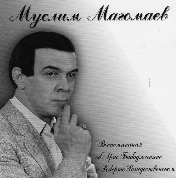 Магомаев Муслим Свадьба (минус) скачать mp3, текст
