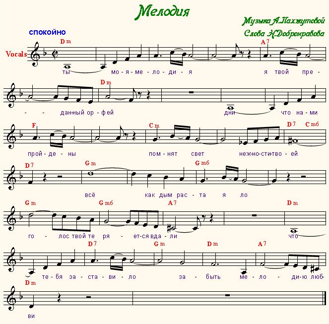 скачать муслим магомаев-мелодия