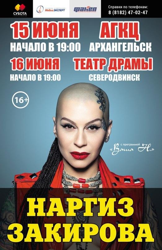 Максим фадеев feat. Наргиз – вдвоём.