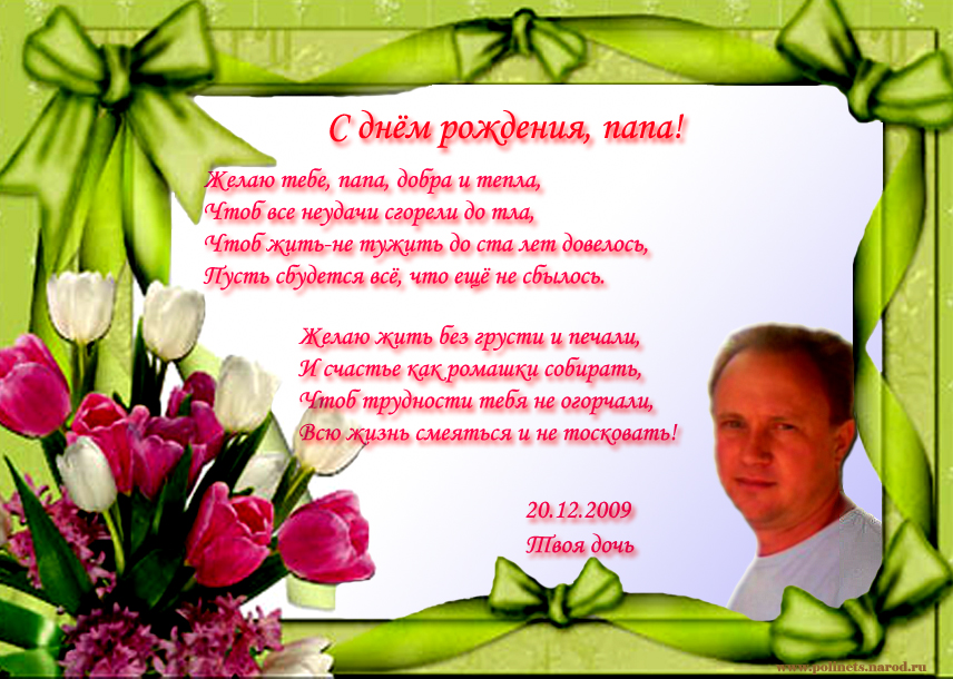 Красивые открытки с днем рождения папа своими руками