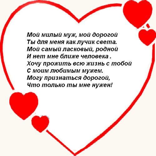 Стих любимому человеку он только мой короткие стихи