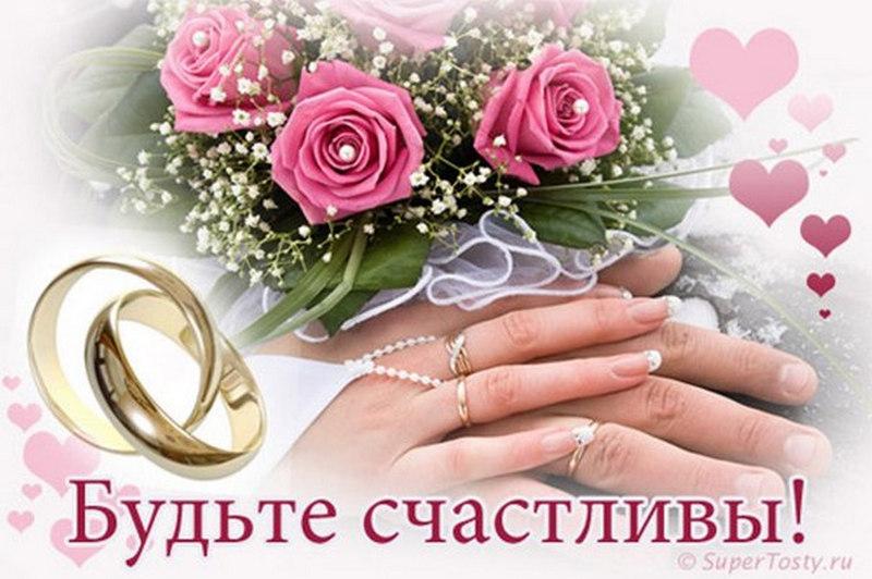 Фото поздравление свадьбой
