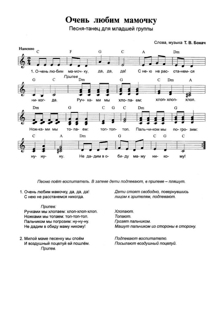 Песня як унас на украйыны