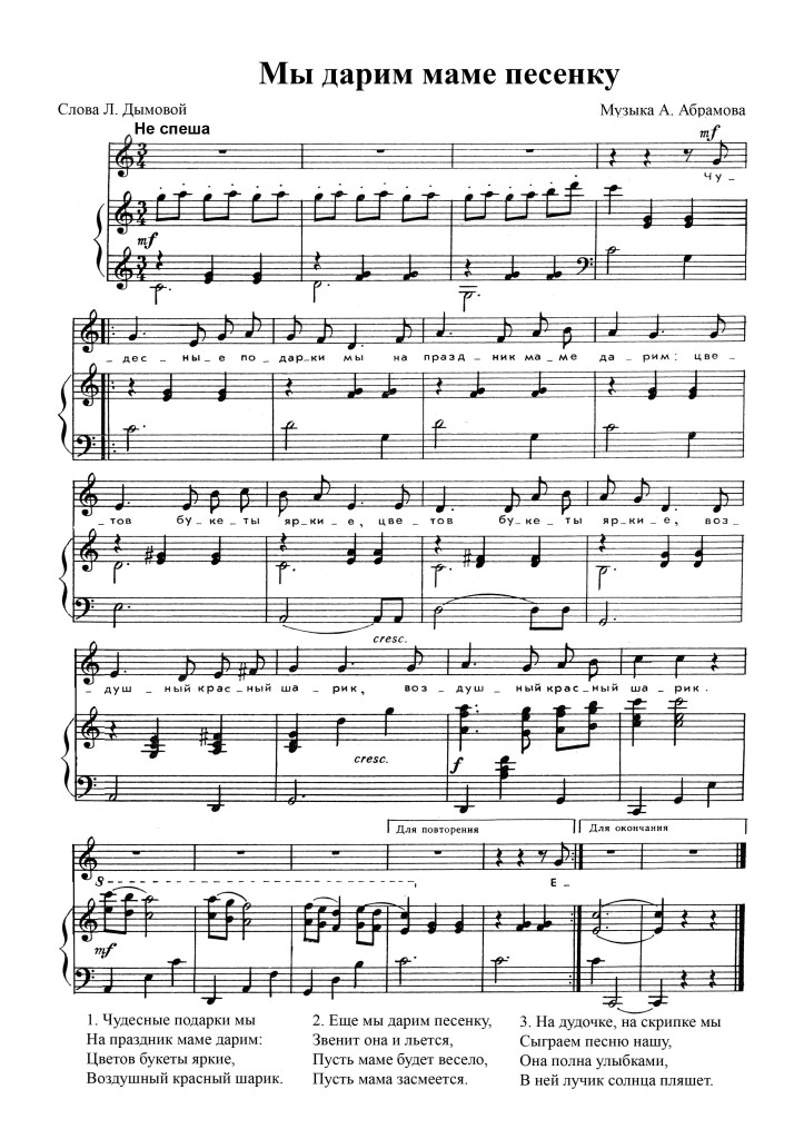 ДЕТСКИЕ ПЕСЕНКИ К 8 МАРТА ПЛЮСОВКИ И МИНУСОВКИ СКАЧАТЬ БЕСПЛАТНО