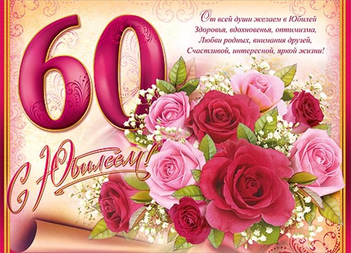 Поздравления с днём рождения 60 лет мужчине