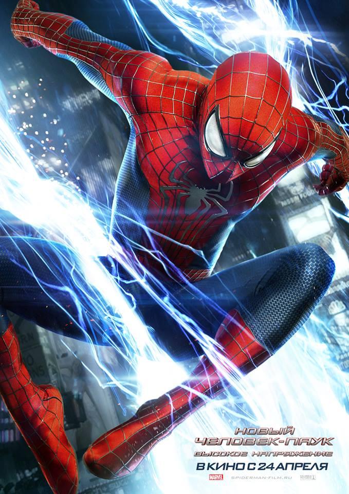 Новый человек паук высокое напряжение скачать.