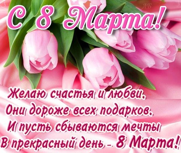 поздравления с марта 8 картинки