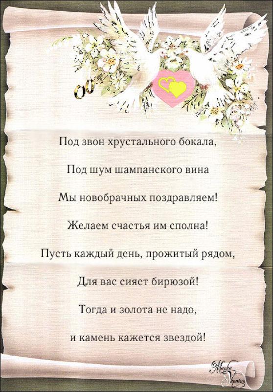 Поздравления на свадьбу оригинальное в словах
