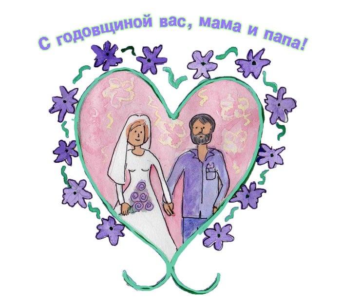 Поздравления с розовой свадьбой от мамы и папы