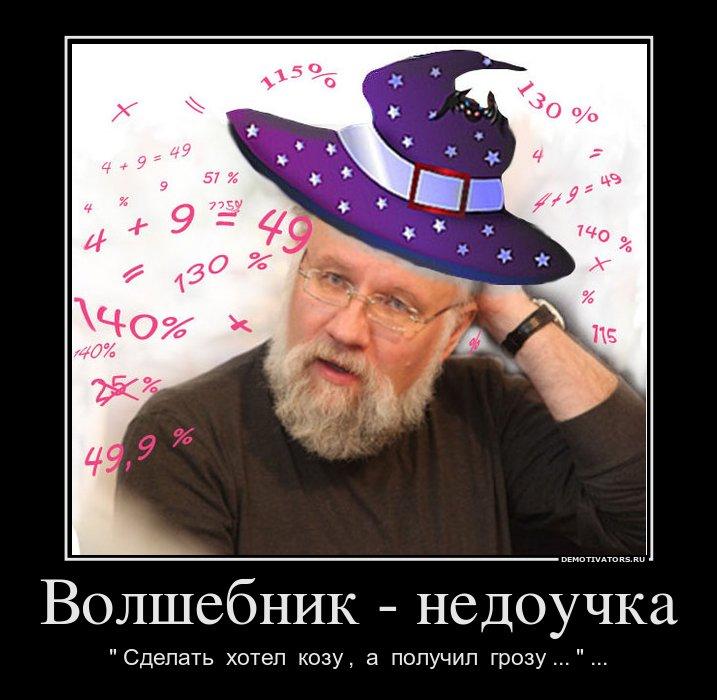 Пугачева волшебник недоучка скачать