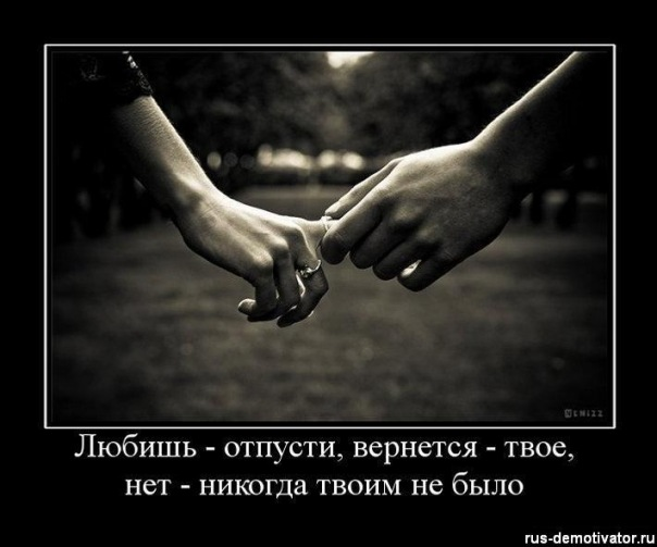 Ты прости за любовь,что бьется в сердце простуженном. Я отпускаю.