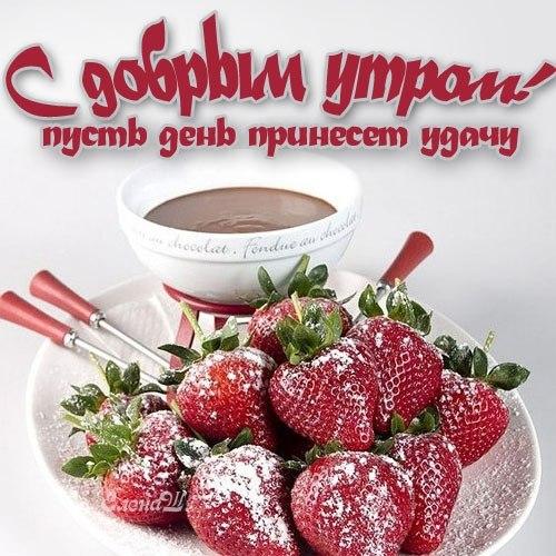 http://xn--80adh8aedqi8b8f.xn--p1ai/uploads/images/r/o/d/rodnaja_moja_dobroe_utro_lubimaja.jpg