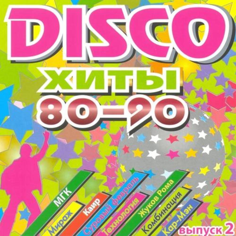 скачать сборник песен 80-90 годов
