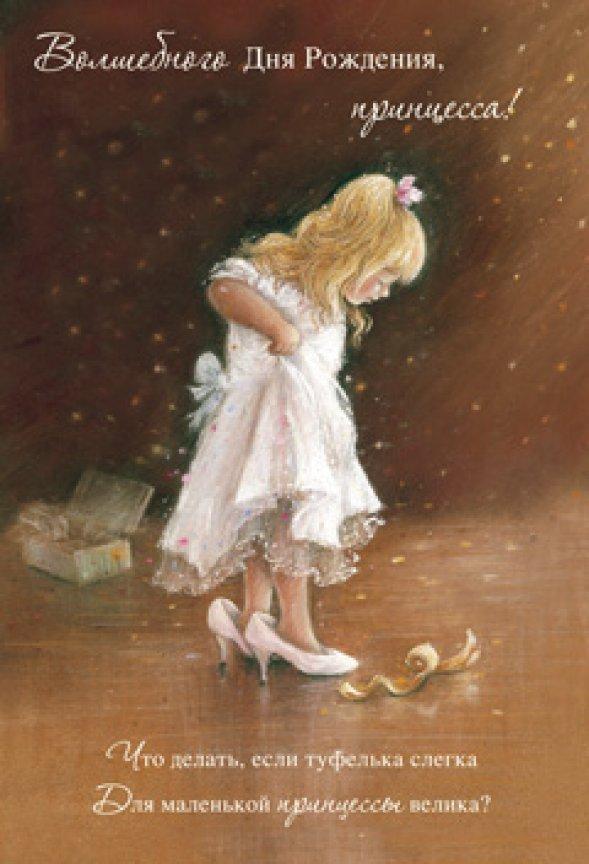 Шуточное поздравление для маленькой девочки