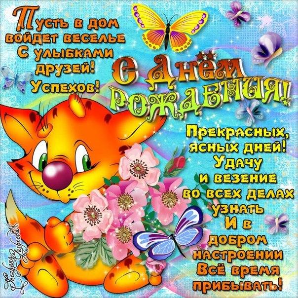 Поздравления с днем рождения детей подруги