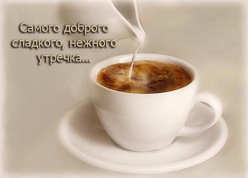 сладкий доброе утро картинки