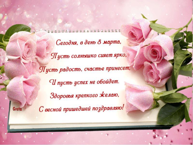 фото Лянка искреннее поздравление с 8 марта АГРЕГАТОР бесплатный сервис