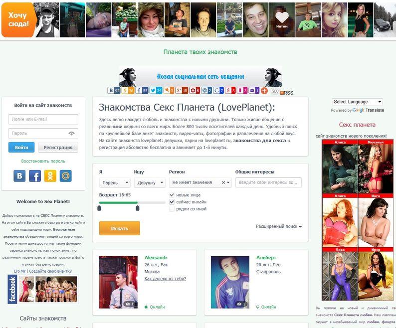 Сайты знакомств регистрация без поттверждение смс