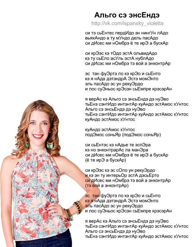выбрать отель испанские песни с текстом и переводом слушать порядке особенностях оформления