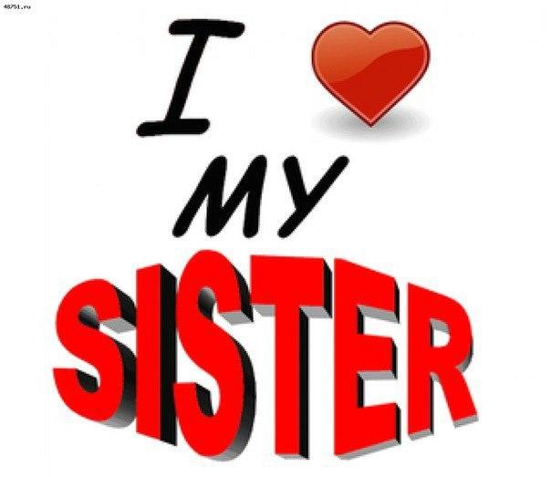 сестренка я тебя люблю картинка