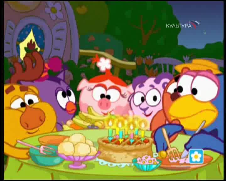 С днем рождения поздравления смешарики 90