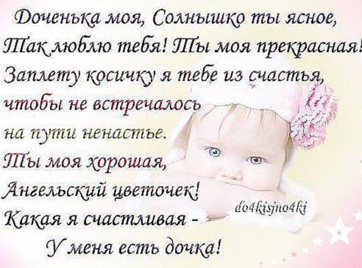 картинки я тебя люблю доча