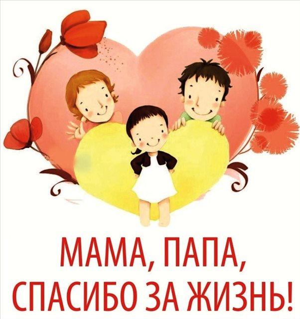 мама и папа картинки