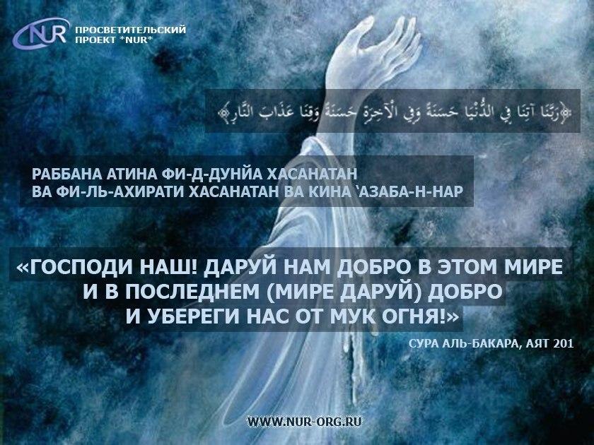 связь сура аль бакара читать на русском валерия Право