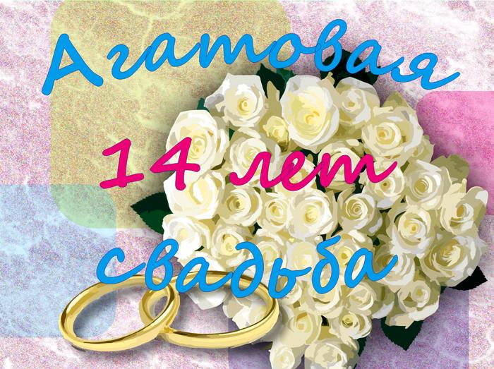 Поздравления с 14 годовщиной свадьбы красивые в стихах