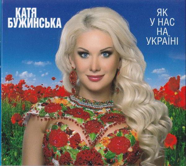 скачать пісню про україну бужинської