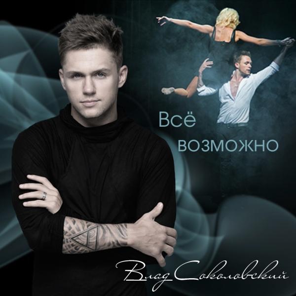 Влад соколовский всё возможно.