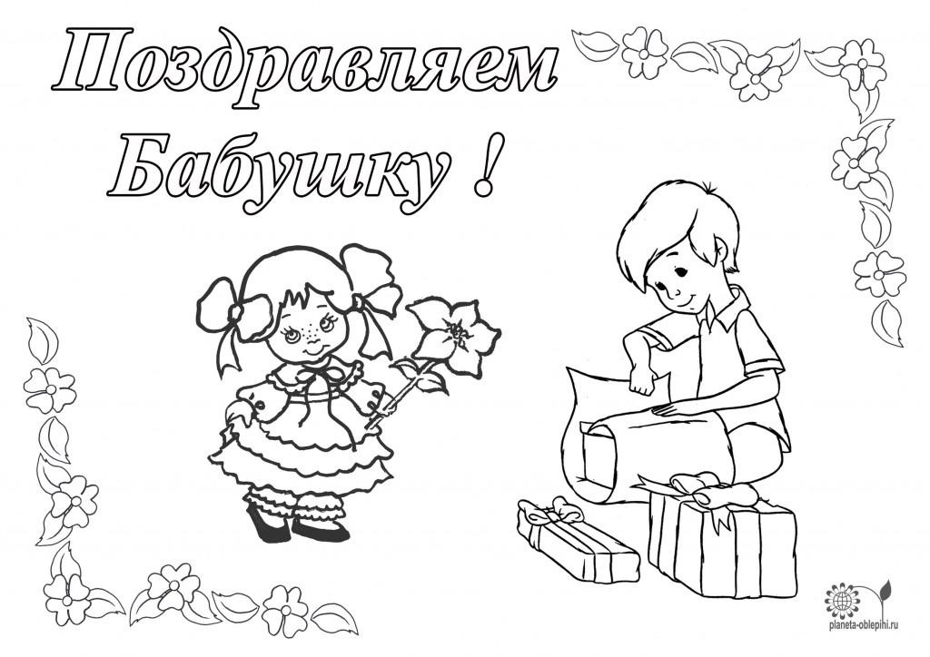 Раскраски поздравления бабушки с днем рождения