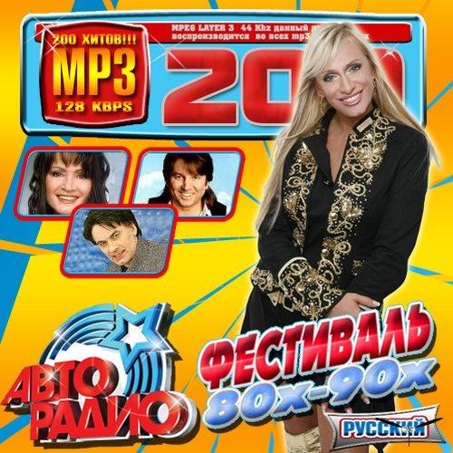 Rutor. Info:: сборник зарубежные хиты 80-90-х часть 3 (2018) mp3.