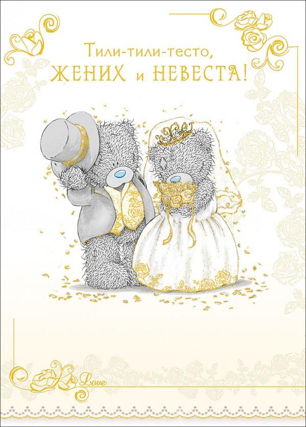 Поздравление или тест на свадьбу