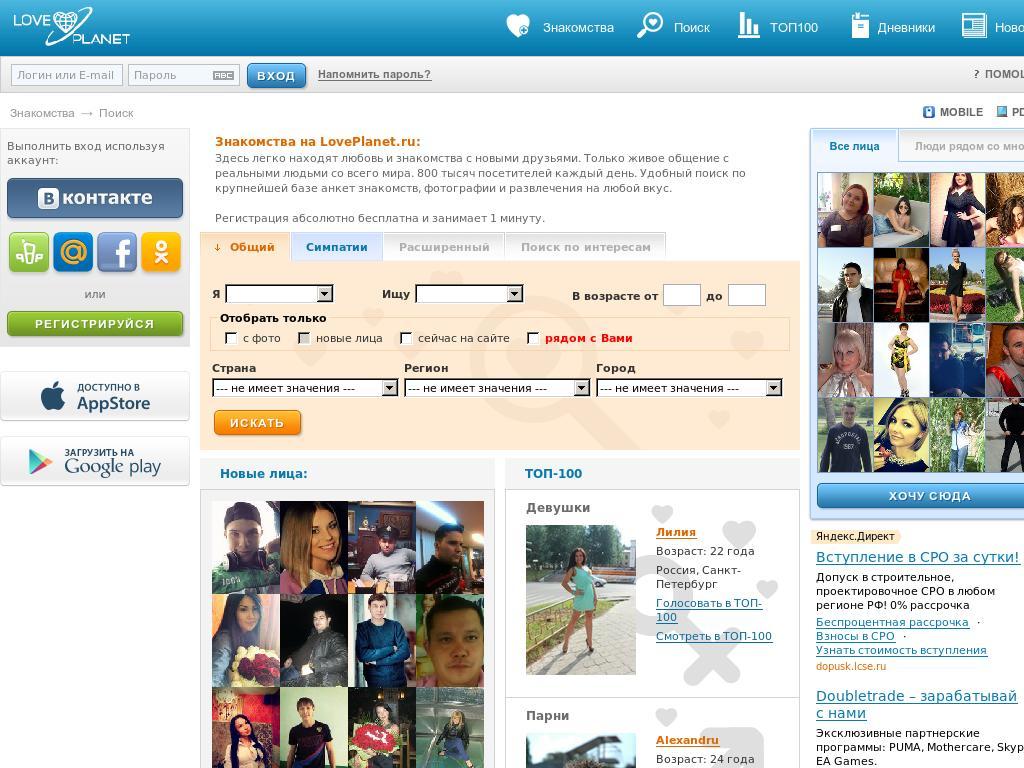 сайт знакомств без регистрации бесплатно 24 опен